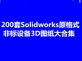 200套Solidworks原格式图纸非标设备3D图纸大合集 Z23 3D图纸
