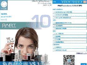 3D选型软件/3D样本PARTdataManager最新版 V5.4