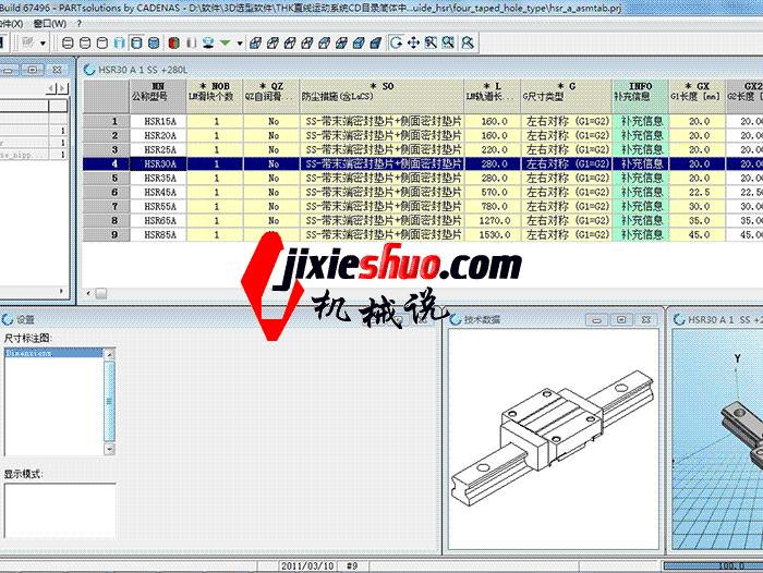 THK solidworks 3D标准件库 三维零件库