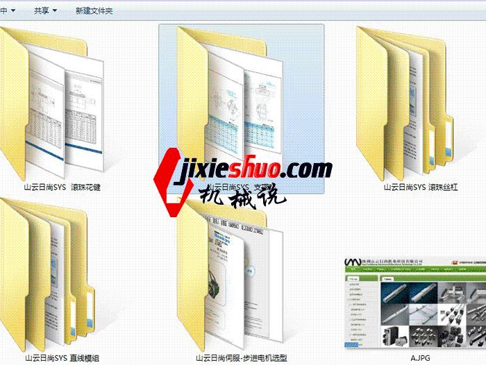 SYS山云日尚模组导轨丝杆伺服电机 solidworks 3D标准件库 三维零件库