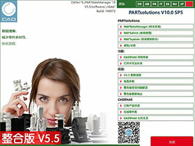 PARTdataManager 10 V5.5 (2018/03/12) 【3D样本】免费更新