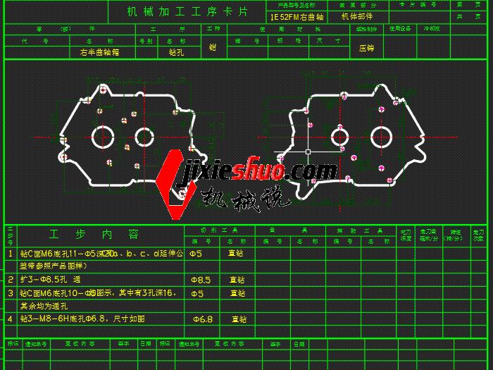 雅马哈摩托车右曲轴箱加工工艺及夹具设计 BYEA0010 dwg CAD图纸 三维模型