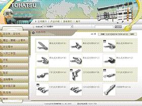 伍全TOHATSU机械自动化零件选型数据 2D、3D CAD选型软件