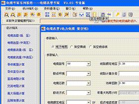 电缆选型专家v3.03版、电缆选型计算软件