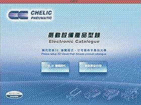 CHELIC气立可气动元件2D、3D选型软件 机械工程师选型软件