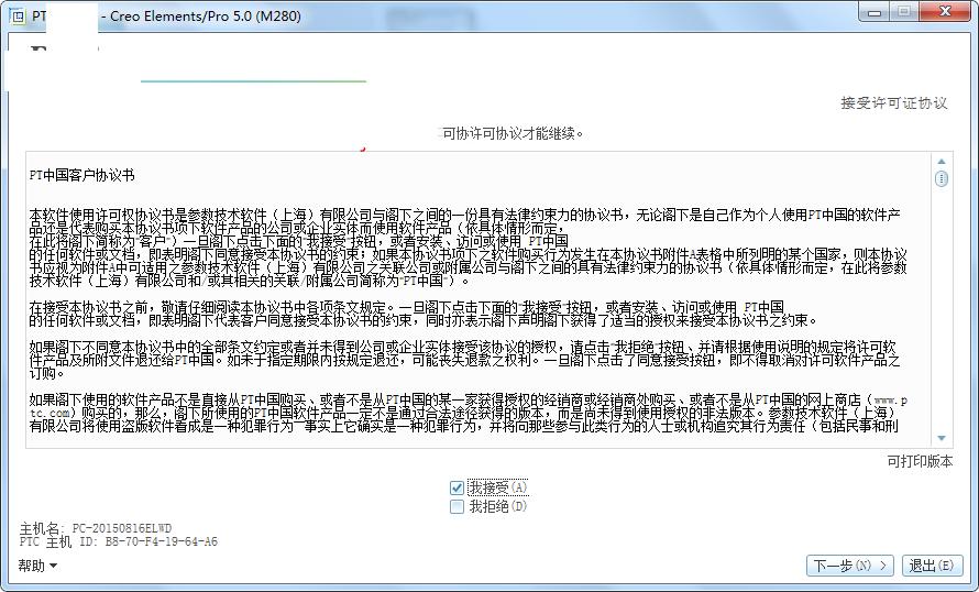 Proe5.0 M280终极版本 64位 中文破解版(附注册机+许可证文件+安装教程)