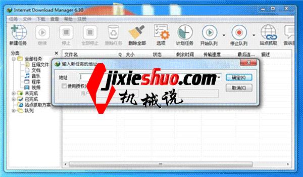 idm破解版最佳下载利器IDM v6.31 Build 3 绿色版+安装版+注册机