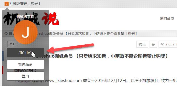 Jixieshuo图纸会员 【只卖给求知者,小商贩不良企图者禁止购买】